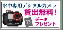 水中専用デジタルカメラ 貸出無料
