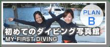 初めてのダイビング写真館