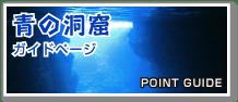 青の洞窟 ガイドページ