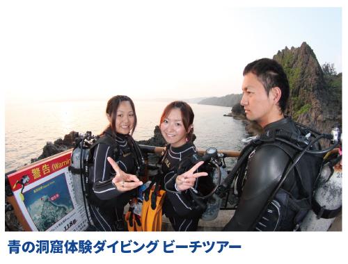 青の洞窟体験ダイビングビーチツアー