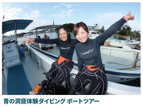 青の洞窟体験ダイビングボートツアー