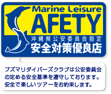 Marine Leisure AFETY 安全対策優良店